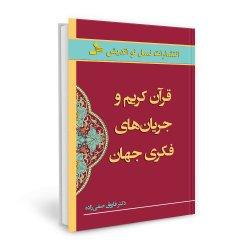 قرآن کریم و جریان های فکری جهان
