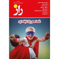 مجله راز شماره 128 - مهر ماه1397
