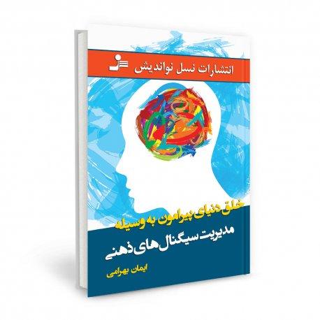 خلق دنیای پیرامون به وسیله مدیریت سیگنال های ذهنی