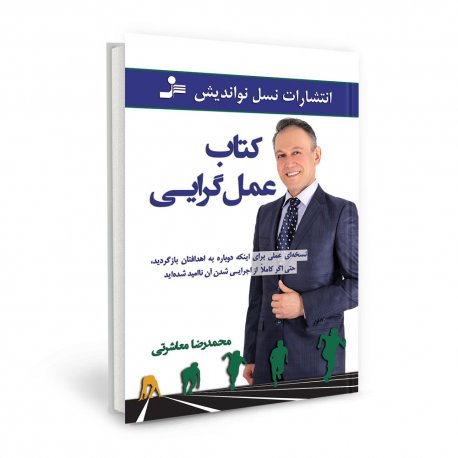 کتاب عمل گرایی
