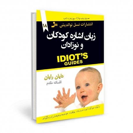 زبان اشاره کودکان و نوزادان