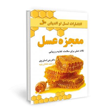 معجزه عسل (- نکات علمی برای سلامت، تغذیه و زیبایی)