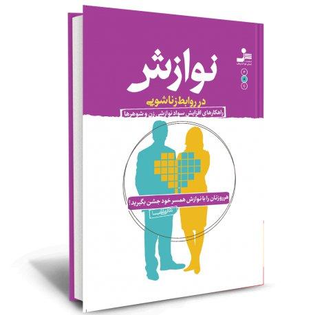 نوازش در روابط زناشویی