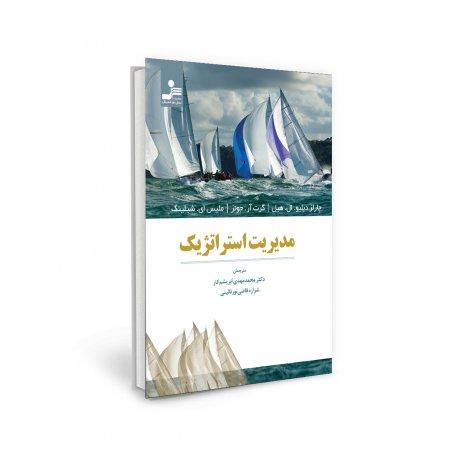 کتاب مدیریت استراژیک