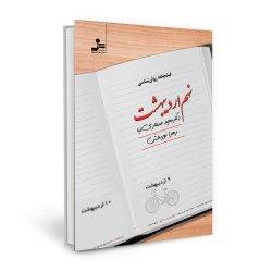 نهم اردیبهشت - فیلمنامه روانشناسی