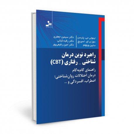 راهبرد نوین درمان شناختی - رفتاری CBT