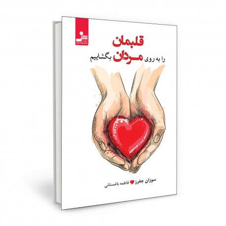 کتاب قلبمان را به روی مردان بگشاییم