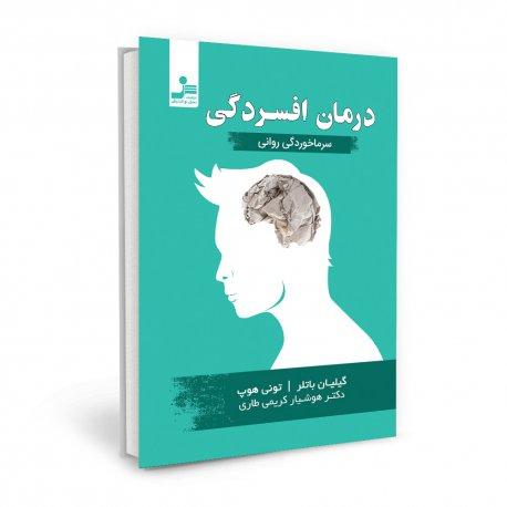 کتاب درمان افسردگی - سرما خوردگی روانی