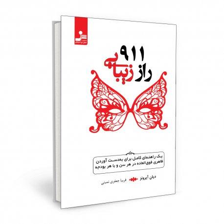 خرید کتاب 911 راز زیبایی