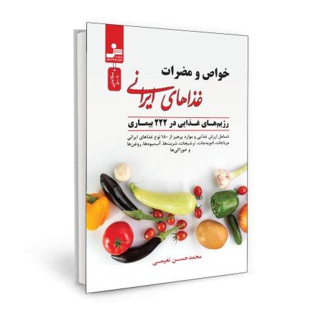 خواص و مضرات غذاهای ایرانی