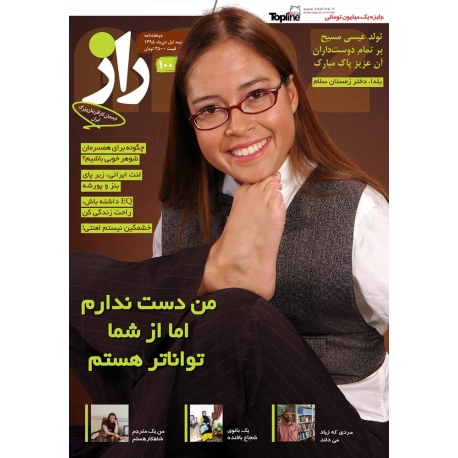 مجله راز - شماره ۱۰۰ - نیمه اول دیماه ۱۳۹۵