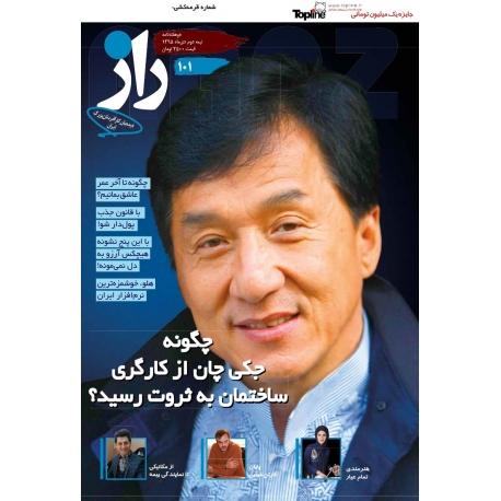 مجله راز - شماره ۱۰۱ - نیمه دوم دیماه ۱۳۹۵