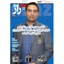 مجله راز - شماره ۱۰۴ - نیمه دوم بهمن ۱۳۹۵