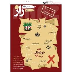 مجله راز - شماره ۱۰۵ - ویژهنامه نوروز ۱۳۹۶