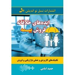 کتاب ایدههای خلاقانه فروش بیمه
