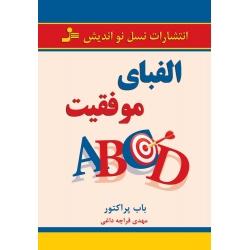 جلد کتاب الفبای موفقیت