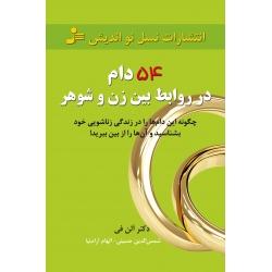 54 دام در روابط بین زن و شوهرها