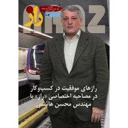 مجله راز شماره 107