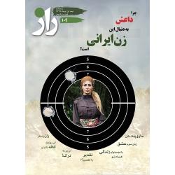 مجله راز شماره ۱۰۹ - تیر ماه ۱۳۹۶