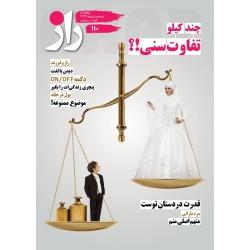 مجله راز شماره ۱۱۰ - نیمه دوم تیر ماه ۱۳۹۶