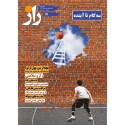 مجله راز شماره ۱۱۱ - نیمه اول مرداد ماه ۱۳۹۶